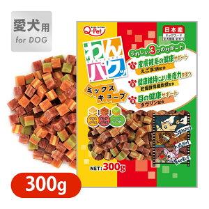 ドッグフード わん パクッ ミックス キューブ 300g ■ 九州ペットフード ささみ ササミ 鶏 ビーフ チーズ キャベツ にんじん かぼちゃ 野菜 国産 日本産 全犬種