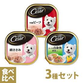 シーザー Cesar トレイ 食べ比べセット 3種 ■ ドッグフード ウェットフード 総合栄養食 全犬種 オールステージ マースジャパン 月特DF
