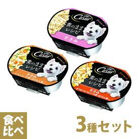 シーザー Cesar カップ 素のままレシピ 食べ比べセット 3種 ■ ドッグフード ウェットフード 総合栄養食 全犬種 オールステージ マースジャパン
