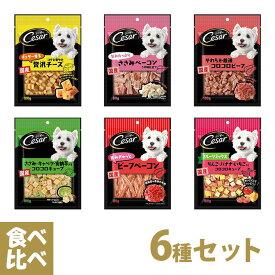 シーザー Cesar スナック 食べ比べセット 6種 ■ ドッグフード おやつ ドライフード 全犬種 オールステージ マースジャパン