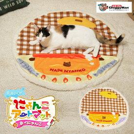ドギーマン にゃんこアート マット なべにゃんこ ■ 秋 冬 ベッド ベット マット 洗える 猫 キャット あったか 暖か 温か グッズ 用品