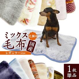 犬 猫 秋冬 ミックス毛布 レギュラー 70×50cm 1枚 ■ ベッド ペット ベット あったか 温か 暖か マット ブランケット ディーブレス 【あす楽対応】