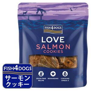 犬のおやつ フィッシュ4ドッグ トリーツ サーモンクッキー 100g ■ 魚 ドッグフード 穀物不使用 デンタル