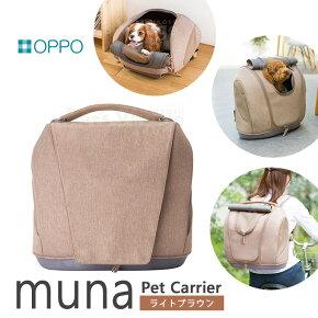犬猫用 OPPO(オッポ) ペットキャリア muna ミュナ ライトブラウン