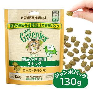 猫用グリニーズ Greenies 正規品グリニーズ キャット ローストチキン味 130g オーラルケア ■ フード おやつ 歯磨き デンタルケア ジャンボパック あす楽対応