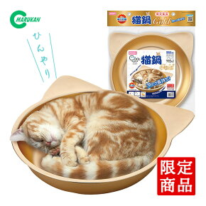 マルカン ひんやり クール 猫鍋 ゴールド 1個