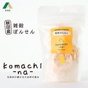 犬のおやつ komachi-na- 農薬不使用 雑穀ぽんせん 15g ■ アクシエ 国産 オヤツ 間食 ドッグフード ご褒美 犬用品 全犬種 こまちな