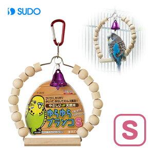 スドー SUDO ゆらゆら ブランコ S ■ 小鳥 用品 小物類 アイテム グッズ おもちゃ オモチャ TOY 玩具 セキセイ 文鳥 小型 鳥類 ピッコリーノ Piccolino