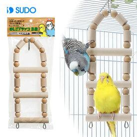SUDO 小鳥ブランコ♪ぬくもりのある木製が嬉しい♪