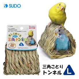 小鳥用トンネル♪天然のわらを使用!かじったり、トンネルの中に入ったり!