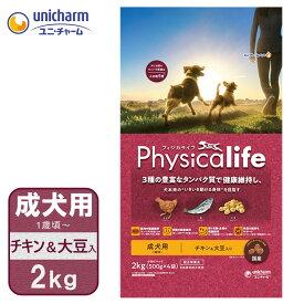 Physicalife フィジカライフ 筋肉の健康を維持するカラダづくりフードです。