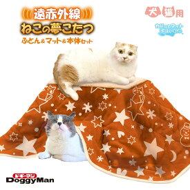 ドギーマン 遠赤外線 ねこの 夢こたつ ■ 猫 キャティーマン 暖房 あったか 暖か 温か 秋 冬 あす楽対応