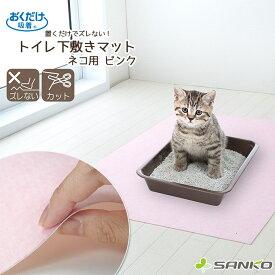 サンコー おくだけ吸着トイレ下敷きマット 猫用 ピンク ■ ペットマット 猫のトイレ タイルマット 衛生用品