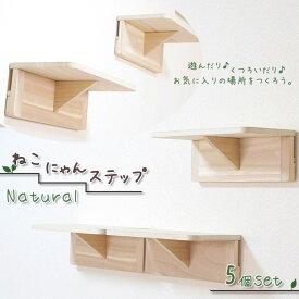 池田プラスチック ねこにゃんステップ ナチュラル 5個セット ■ キャットタワー 天然木製 猫のおもちゃ【あす楽対応】