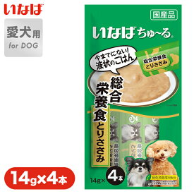 いなば 犬用 ちゅーる(ちゅ〜る) 総合栄養食 ささみ 14g×4本 ■ 国産 ドッグ 犬 フード ウェット おやつ スナック INABA Wan ワン