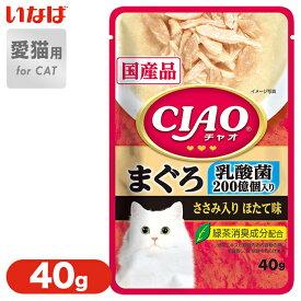 いなば CIAO チャオ パウチ 乳酸菌 まぐろ ほたて 40g ■ 国産 キャット 猫 フード ごはん ウェット パック レトルト INABA