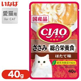 いなば CIAO チャオ パウチ 総合 ささみ ほたて味 40g ■ 国産 キャット 猫 フード ごはん ウェット パック レトルト INABA