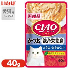 いなば CIAO チャオ パウチ 総合 かつお ささみ 40g ■ 国産 キャット 猫 フード ごはん ウェット パック レトルト INABA