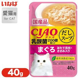 いなば CIAO チャオ パウチ だしスープ 乳酸菌入り 40g ■ 国産 キャット 猫 フード ごはん ウェット パック レトルト INABA
