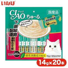 いなば CIAO チャオ ちゅーる(ちゅ〜る) 下部尿路 まぐろ 14g×20 ■ 国産 キャット 猫 フード おやつ スナック レトルト INABA cp17_np