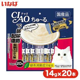 いなば CIAO チャオ ちゅーる(ちゅ〜る) 下部尿路 ささみ 14g×20 ■ 国産 キャット 猫 フード おやつ スナック レトルト INABA cp17_np
