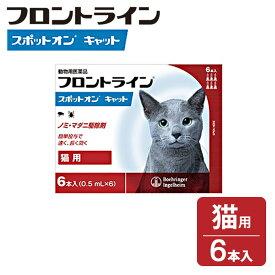 フロントライン スポットオン 猫用 6P 【動物用医薬品】【ノミ・ダニ・シラミ駆除】【送料無料】 同梱不可