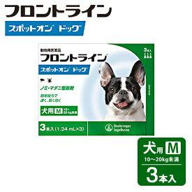 フロントライン スポットオン 犬用 10kg〜20kg 3P 【動物用医薬品】【ノミ・ダニ・シラミ駆除】 同梱不可