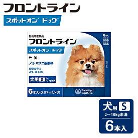 フロントライン スポットオン 犬用 2kg〜10kg 6P 【動物用医薬品】【ノミ・ダニ・シラミ駆除】【送料無料】 同梱不可