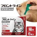 フロントラインプラス 猫用 6P 【動物用医薬品】【ノミ・ダニ・シラミ駆除】【送料無料】 同梱不可