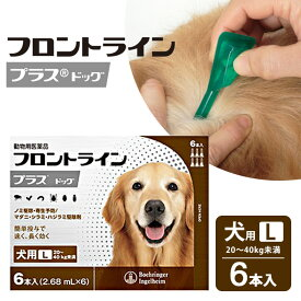 フロントラインプラス 犬用 L 6P 【動物用医薬品】【ノミ・ダニ・シラミ駆除】【送料無料】 同梱不可