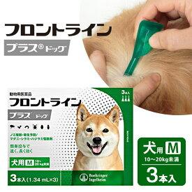 フロントラインプラス 犬用 M 3P 【動物用医薬品】【ノミ・ダニ・シラミ駆除】【送料無料】 同梱不可