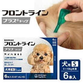 フロントラインプラス 犬用 S 6P 【動物用医薬品】【ノミ・ダニ・シラミ駆除】【送料無料】 同梱不可