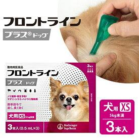 フロントラインプラス 犬用 XS 3P 【動物用医薬品】【ノミ・ダニ・シラミ駆除】 同梱不可