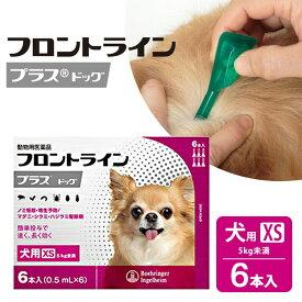フロントラインプラス 犬用 XS 6P 【動物用医薬品】【ノミ・ダニ・シラミ駆除】【送料無料】 同梱不可