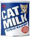 ワンラック キャットミルク 270g 猫用粉ミルク 【キャットフード(母乳代用ミルク)/森乳サンワールド/ペットフード】…