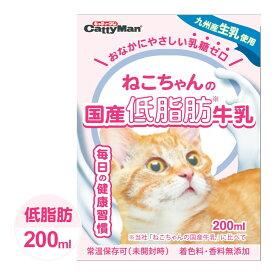 ドギーマン ねこちゃんの国産低脂肪牛乳 200ml 【牛乳・ミルク(液体)/キャットフード/キャティーマン/Cattyman/トーア】【猫用品/猫(ねこ・ネコ)/ペットグッズ・ペット用品】【2】