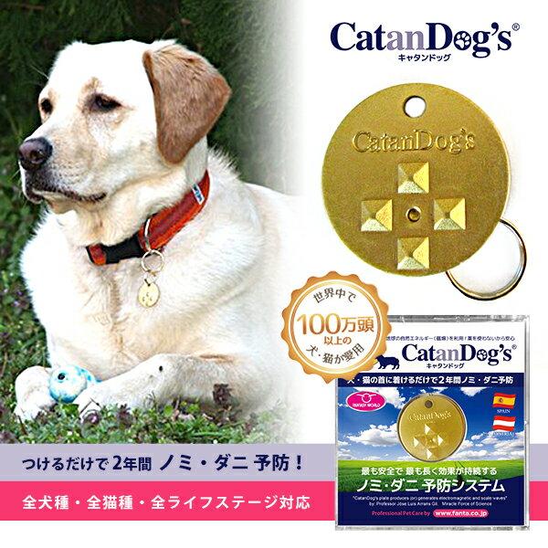 Catan Dog's キャタンドッグ・メタル 【カタンドッグ】【ノミ・ダニ対策/撃退・忌避】【犬用品・猫用品/ペット・ペットグッズ/ペット用品】【あす楽】【DM便対応】