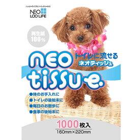 コーチョー ネオティッシュ 1000枚 【ティッシュ/掃除/衛生用品】