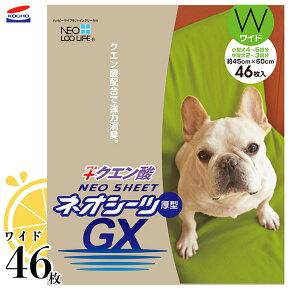 コーチョーネオシーツクエン酸GXワイド46枚■国産強力消臭厚型ペットシーツ超小型犬〜中型犬