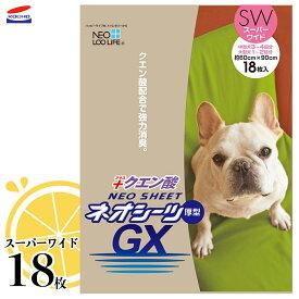 コーチョー ネオシーツ クエン酸GX スーパーワイド 18枚 ■ 国産 強力消臭 厚型ペットシーツ 超小型犬〜大型犬