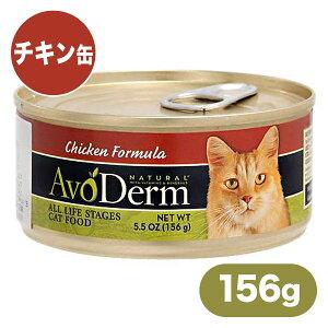 アボ・ダーム キャット(アボダーム キャット)チキン缶(缶詰) 156g 【ウェットフード・猫缶/アボダ?ム(AVO DERM)/キャットフード/ペットフード】 あす楽対応