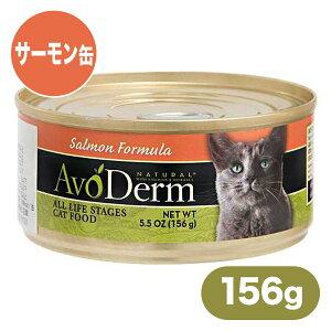 アボ・ダーム キャット(アボダーム キャット)サーモン缶(缶詰) 156g 【ウェットフード・猫缶/アボダ?ム(AVO DERM)/キャットフード/ペットフード】 あす楽対応