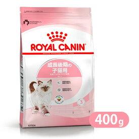 ロイヤルカナン キャットフード キトン 子猫用 400g ■ 猫 ドライフード 仔猫用 ROYAL CANIN