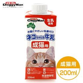 ドギーマン ネコちゃんの牛乳 成猫用 200ml 【牛乳・ミルク(液体)/キャットフード/成猫(アダルト)/キャティーマン/Cattyman/トーア】【猫用品/猫(ねこ・ネコ)/ペットグッズ・ペット用品】