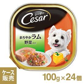 シーザートレイ まろやかラム・野菜入り 1ケース (100g×24個) 【シ—ザ—(Cesar)/ドッグフード/ウェットフード/ペットフード/DOG FOOD/ドックフード】