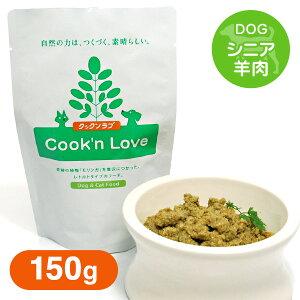 クックンラブ Cook'n Love(クックンラブ) シニア(老犬期・高齢犬用) 羊肉 150g 【ドッグフード/ウェットフード・レトルトパウチ/ペットフード/DOG FOOD/ドックフード】