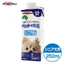 ドギーマン ペットの牛乳 シニア犬用 250ml 【犬用ミルク/ペットミルク/トーア】【高齢犬用(シニア)/栄養補助食品/…