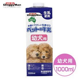 ドギーマン ペットの牛乳 幼犬用 1000ml 【犬用ミルク/ペットミルク/トーア】【子犬用(パピー)/栄養補助食品/ペットフード】