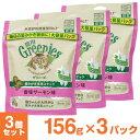 猫用グリニーズ Greenies 正規品グリニーズ キャット 香味サーモン味 156g×3個 オーラルケア ■ キャットフード 猫用…