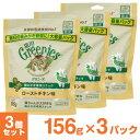 猫用グリニーズ Greenies 正規品グリニーズ キャット ローストチキン味 156g×3個 オーラルケア ■ キャットフード 猫…